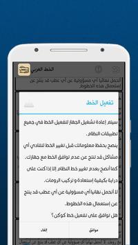 الخط العربي screenshot 3