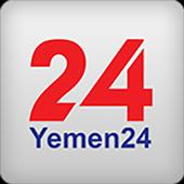 يمن24 icon