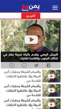 يمن24 apk screenshot