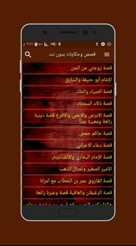 قصص وحكايات بدون نت screenshot 5
