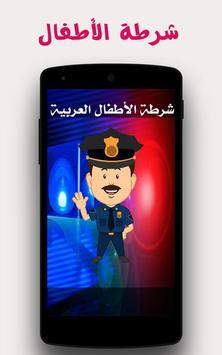 شرطة الأطفال 2017 screenshot 4