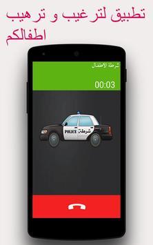 شرطة الأطفال 2017 screenshot 6