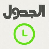 Aljadwal- الجدول من جوال الخير icon