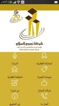 شركة نجوم السلام poster