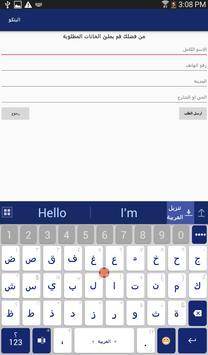 اليتكو apk screenshot