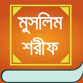 মুসলিম শরীফ - সম্পূর্ণ খণ্ড icon