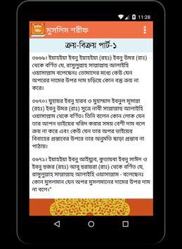 মুসলিম শরীফ - সম্পূর্ণ খণ্ড apk screenshot