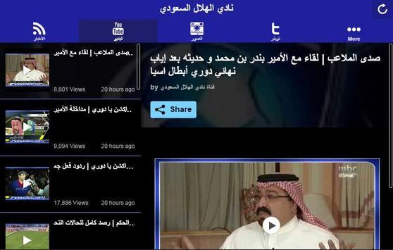 الزعيم screenshot 1