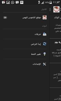 اخبار الهجن apk screenshot