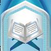 Quran in Hand 아이콘
