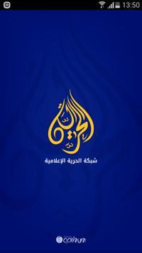 راديو منبر الحرية poster