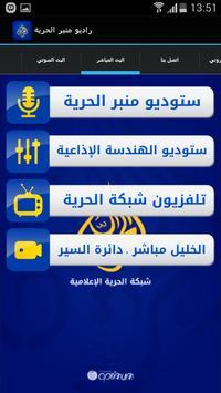 راديو منبر الحرية screenshot 2
