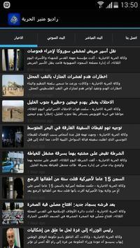 راديو منبر الحرية screenshot 4