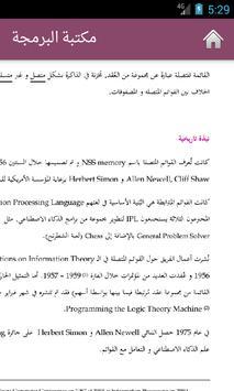 مكتبة البرمجة apk screenshot