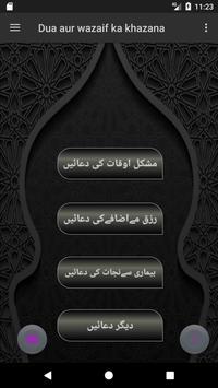 Dua aur wazaif ka khazana screenshot 2