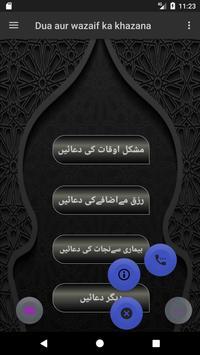 Dua aur wazaif ka khazana screenshot 5