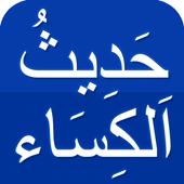 Hadith-e Kisaحَدِيثُ اَلكِسَاء icon