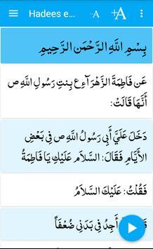 Hadith-e Kisaحَدِيثُ اَلكِسَاء screenshot 3