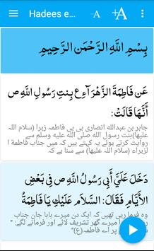Hadith-e Kisaحَدِيثُ اَلكِسَاء screenshot 12
