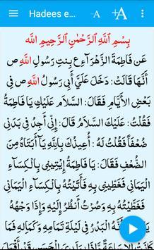 Hadith-e Kisaحَدِيثُ اَلكِسَاء screenshot 2