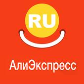 Весь Алиэкспресс на Русском icon