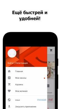 Весь Алиэкспресс на Русском apk screenshot