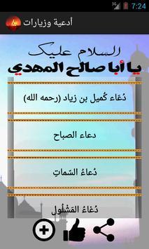 أدعية وزيارات poster