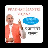 Pradhan Mantri Yojana icon