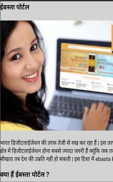 Pradhan Mantri Yojana screenshot 1