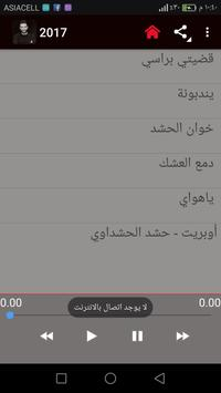 مواليد مصطفى الربيعي screenshot 4