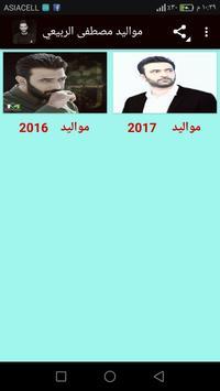 مواليد مصطفى الربيعي screenshot 5