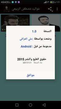 مواليد مصطفى الربيعي apk screenshot
