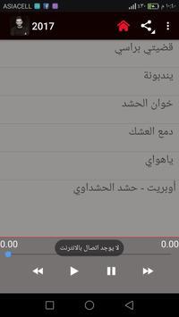 مواليد مصطفى الربيعي screenshot 8