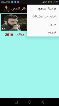مواليد مصطفى الربيعي screenshot 2