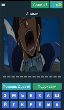Что за аниме? Угадай аниме по кадру 3 apk screenshot