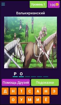 Что за аниме? Угадай аниме по кадру 4 poster