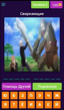 Что за аниме? Угадай аниме по кадру 4 screenshot 2
