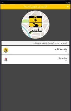 sa3dne screenshot 1