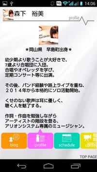 森下裕美 screenshot 2