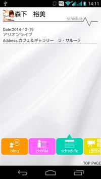 森下裕美 screenshot 3