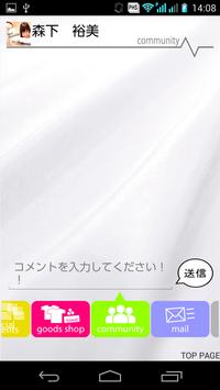 森下裕美 screenshot 5