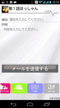 第1話ほっしゃんファンクラブアプリ screenshot 3