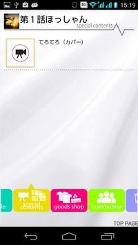第1話ほっしゃんファンクラブアプリ screenshot 2