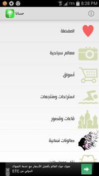 حسانا السياحي poster