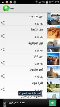 حسانا السياحي apk screenshot