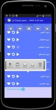 تعليم القرآن للاطفال Le Coran screenshot 2