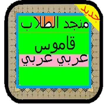 منجد الطلاب معجم عربي شامل poster