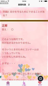 女性限定! はじめてのえっち エッチ screenshot 3