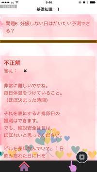 女性限定! はじめてのえっち エッチ screenshot 4
