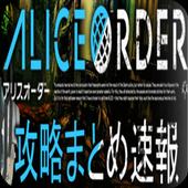 攻略速報 for アリスオーダー (Alice Order) icon